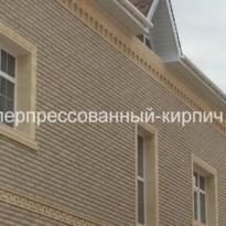 крымский кирпич рустированный